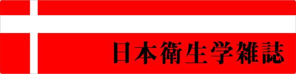 日本衛生学雑誌