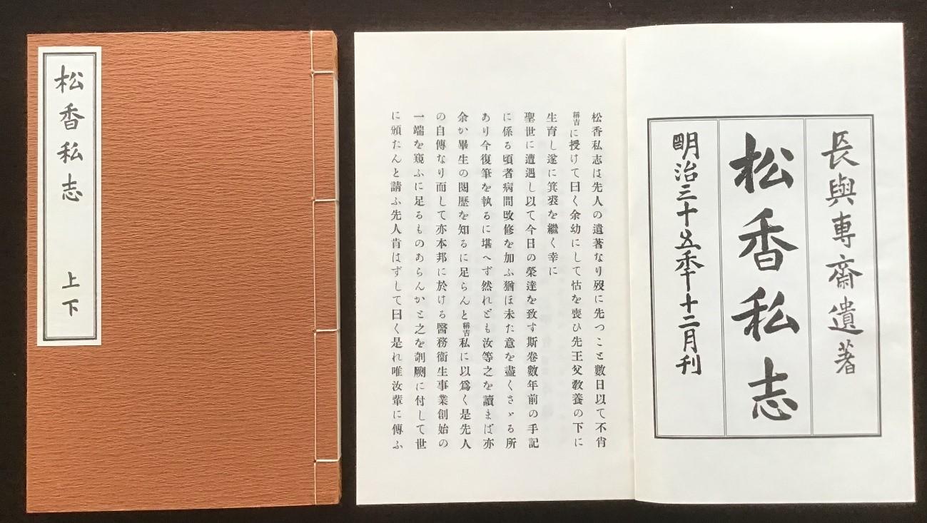 日本衛生学会|沿革~衛生学の始まり